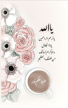 Is Drawing Flowers Haram 2628 Best islamic Images In 2019 Arabic Quotes islamic Quotes