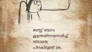 Drawing Ideas Malayalam 104 Best Verukal Images Malayalam Quotes Best Love Quotes Breathe