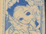 Vintage Drawing Tumblr Hosokawa Chieko Updates From My Tumblr Blog Vintage Manga